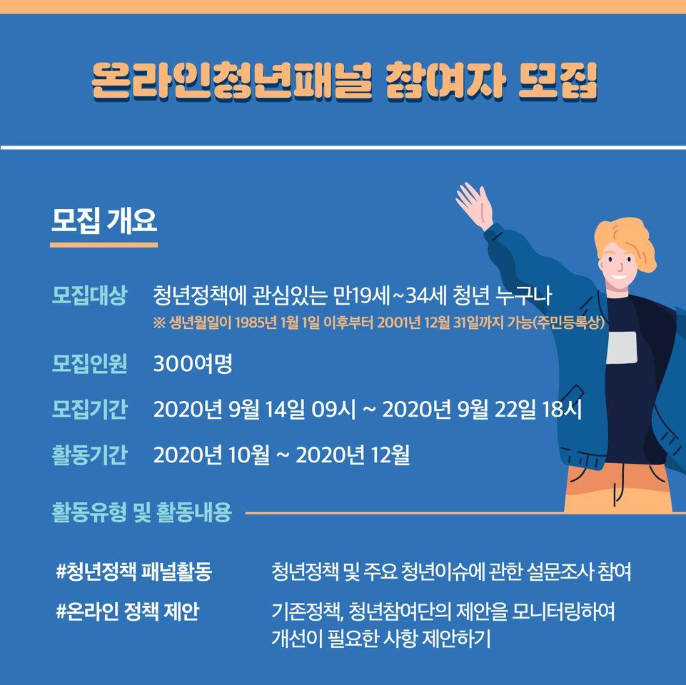 국무조정실 <2020 청년참여단·온라인청년패널> 참여자 모집 공고
