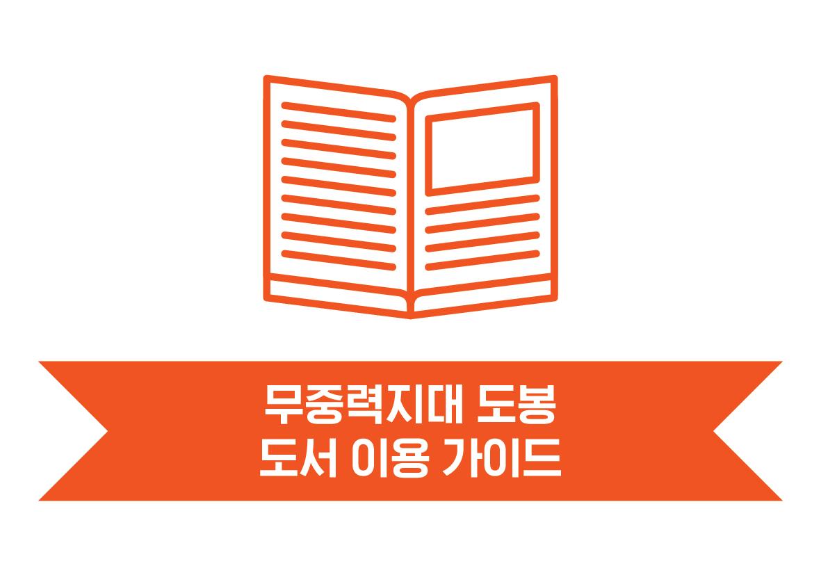 도서 이용 가이드