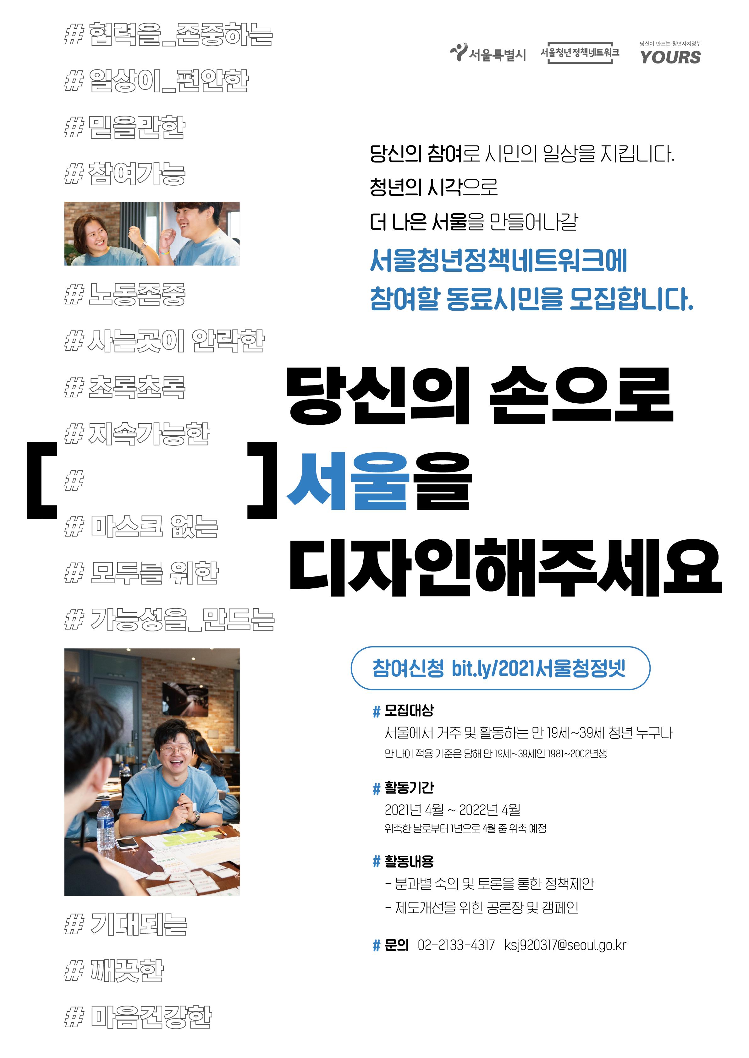 _서울청년정책네트워크 멤버 모집