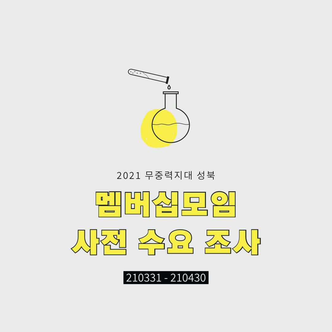 무중력지대 성북 멤버십모임 사전 수요 조사 섬네일