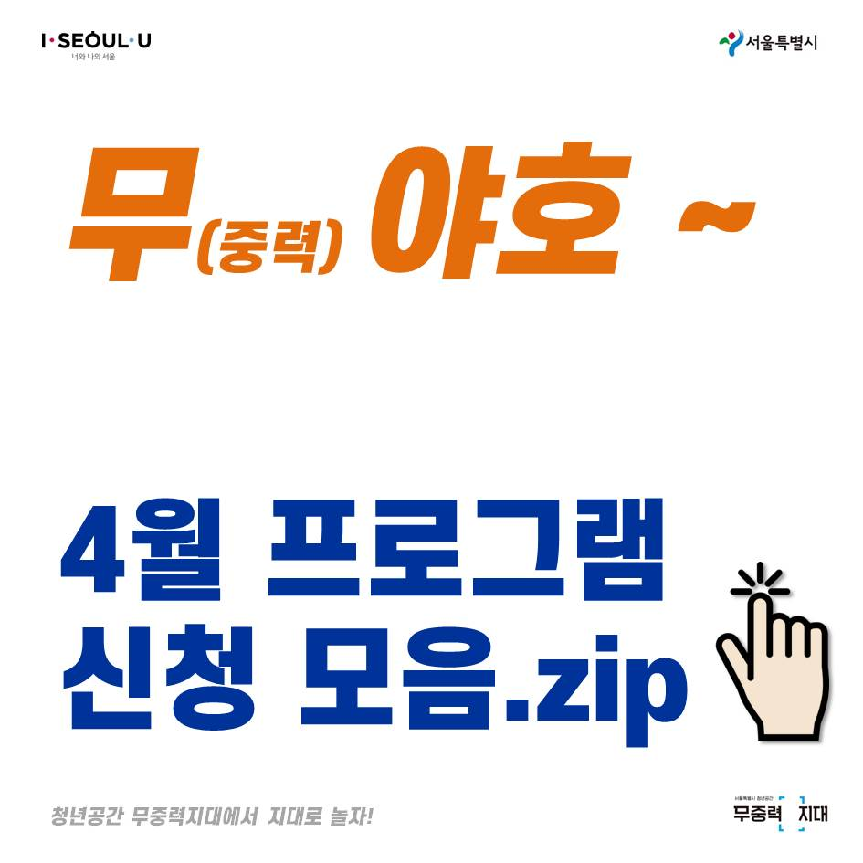무중력지대4월프로그램