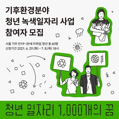 기후환경분야 청년 녹색일자리 사업 참여자 모집